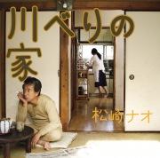 川べりの家(通常盤)(24bit/96kHz)