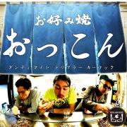 おっこん (feat. DANDIMITE & KEY ROCK) -Single