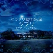ぐっすり眠れるα波 ~ ジブリ ピアノ・ベスト (24bit/96kHz)