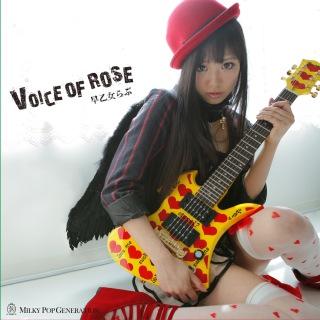 Voice of rose(24bit/48kHz)