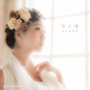 君と僕(24bit/48kHz)
