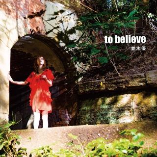 to believe(24bit/48kHz)