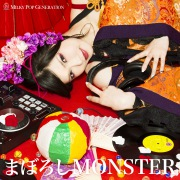 まぼろしMONSTER(24bit/48kHz)