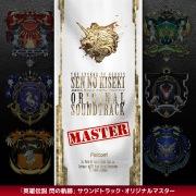 「英雄伝説 閃の軌跡」サウンドトラック・オリジナルマスター(24bit/48kHz)