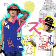 クズ feat. DJ TY-KOH