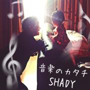 音楽のカタチ -Single
