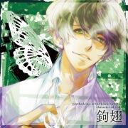 黒蝶のサイケデリカ キャラクターCD Vol.4 鉤翅 白詰草エンゲージ
