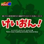 熱烈!アニソン魂 THE BEST カバー楽曲集 TVアニメシリーズ「けいおん!シリーズ」 vol.1