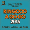 りんご音楽祭 presents RINGOOO A GO-GO 2015 COMPILATION ALBUM