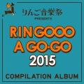 りんご音楽祭 presents RINGOOO A GO-GO 2015 COMPILATION ALBUM