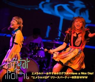 エメラルド〜おやすみホログラム×Have a Nice Day! ''エメラルドEP'' リリースパーティー@渋谷WWW