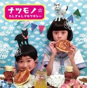 ナツモノ☆(24bit/48kHz)