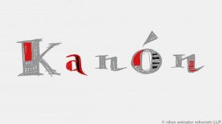 日本アニメ(ーター)見本市 「Kanón」(24bit/48kHz)