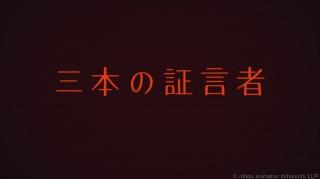 日本アニメ(ーター)見本市 「三本の証言者」(24bit/48kHz)