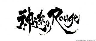 日本アニメ(ーター)見本市 「神速のRouge」(24bit/48kHz)