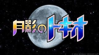 日本アニメ(ーター)見本市 「月影のトキオ」(24bit/48kHz)