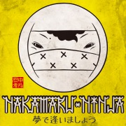 夢で逢いましょう (feat. BOXER KID & 卍LINE) -Single