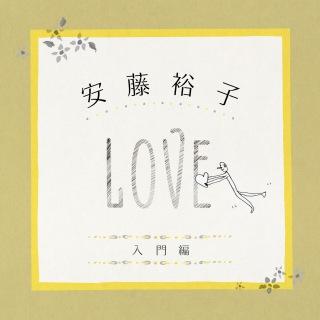 安藤裕子入門編(LOVE)