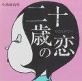 二十歳の恋(リマスター・バージョン)