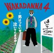 WAKADANNA 4〜男はつらいぜ、泣いてたまるか〜