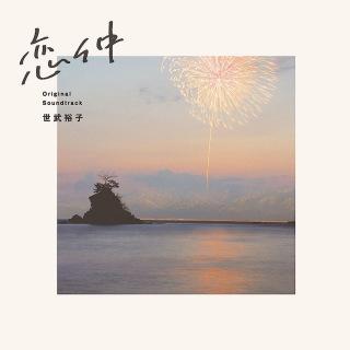 フジテレビ系ドラマ「恋仲」オリジナルサウンドトラック