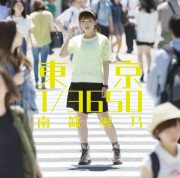 東京 1/3650( 24bit/48kHz)