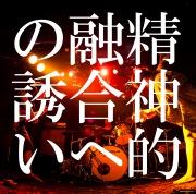 精神的融合への誘い(24bit/48kHz)