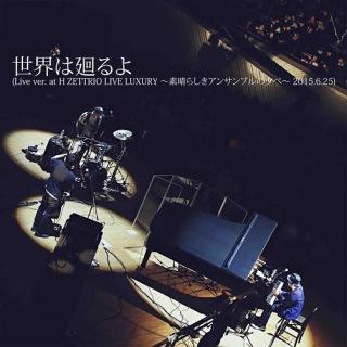 世界は廻るよ(Live ver. at H ZETTRIO LIVE LUXURY 〜素晴らしきアンサンブルの夕べ〜 2015.6.25)(DSD5.6MHz+mp3)