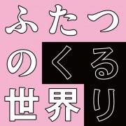 ふたつの世界(TV ver.)