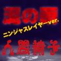 泥の雨〜ニンジャスレイヤーVer.