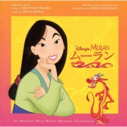 ムーラン(日本語版)オリジナル・サウンドトラック