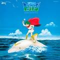 Columbia Sound Treasure Series「海のトリトン オリジナル・サウンドトラック」【24bit/96kHz】