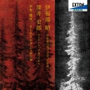 伊福部昭:管絃樂の爲の音詩「寒帯林」 深井史郎:カンタータ「平和への祈り」