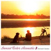 Sunset Color Acoustic 3(帰り道に聴きたいアコースティック・スタイル・洋楽クラシックス)