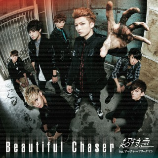 Beautiful Chaser 通常盤A