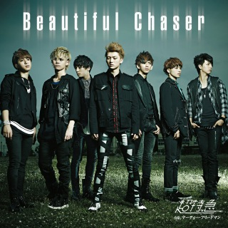 Beautiful Chaser 通常盤B