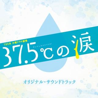 TBS系 木曜ドラマ劇場「37.5℃の涙」オリジナル・サウンドトラック(24bit/48kHz)