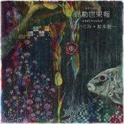 弥勒世果報(みるくゆがふ) - undercooled(24bit/96kHz)