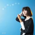ハレモヨウ(24bit/48kHz)
