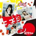 新アイドル「ニュートリノ温泉」お披露目企画にでか美、絵恋、姫乃、少ナショ、少女式ヱリス