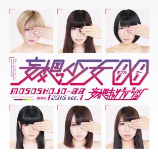 妄想少女00(2015 ver.)(24bit/48kHz)