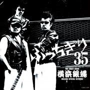 ぶっちぎり35 ~ オールタイム・ベスト