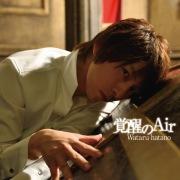 覚醒のAir(24bit/48kHz)