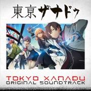 東亰ザナドゥ オリジナルサウンドトラック(24bit/96kHz)