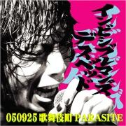 050925歌舞伎町PARASITE