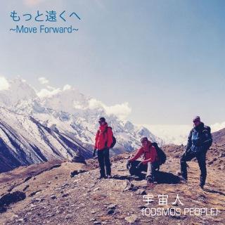 もっと遠くへ 〜Move Forward〜 -Single