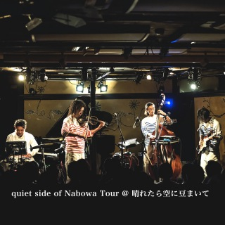 quiet side of Nabowa Tour @ 晴れたら空に豆まいて(24bit/48kHz)