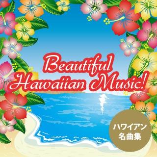 ビューティフル・ハワイアン・ミュージック!