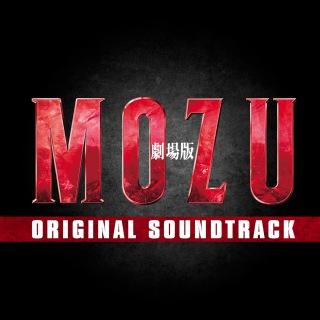 「劇場版 MOZU」オリジナル・サウンドトラック