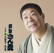 柳家さん喬 名演集2「天狗裁き/妾馬」【ポニーキャニオン落語倶楽部】